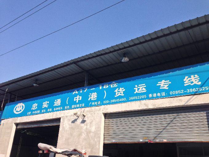 石井红星村快递到香港九龙新界港岛
