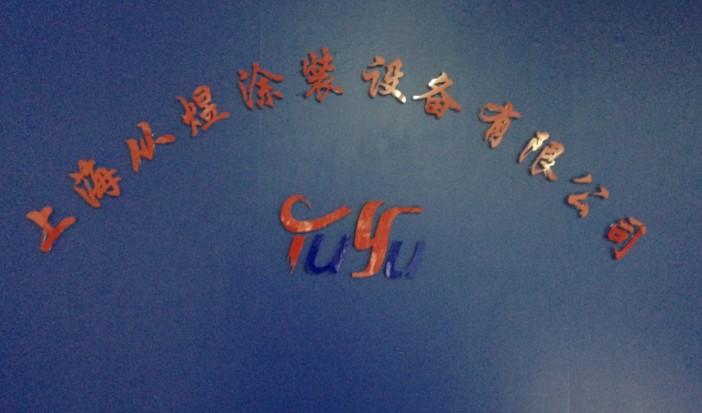 上海從煜涂裝設備有限公司