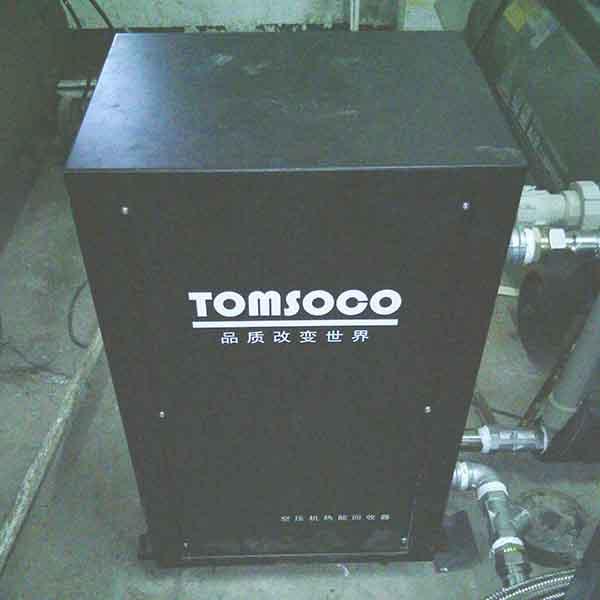 深圳空壓機熱水器傳熱節能洗浴設備 餘熱回收裝置廠家直銷