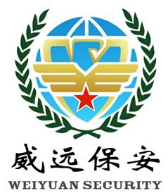 北京威遠保安服務有限公司廣東分公司