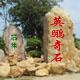 深圳市英鵬園林景觀有限公司