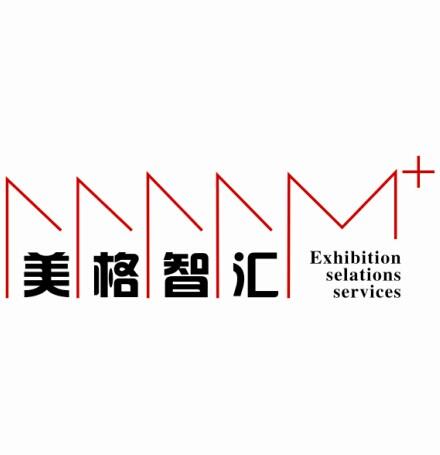 河南美格智匯展覽展示有限公司