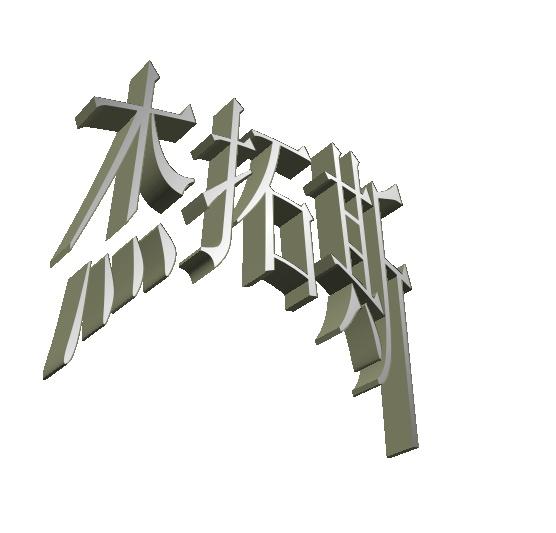 深圳市杰拓斯科技有限公司