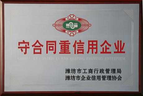 山東省諸城市環保設備制造廠