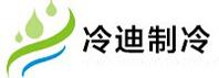 上海冷迪實業有限公司