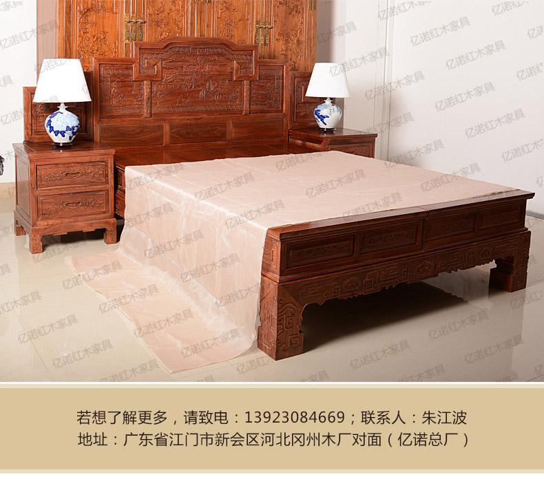 抚州红木家具批发 步步高大床 亿诺红木家具