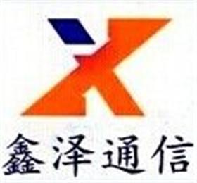 慈溪市觀海衛鑫澤通信設備廠