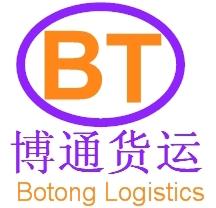 東莞市博通貨運代理有限公司