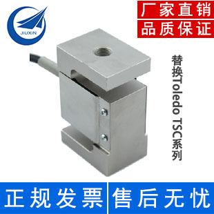 S型拉壓式稱重傳感器H3C/兼容托利多TSC/100-1000kg/包裝秤配料稱重傳感器