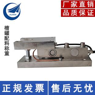 替代ToledoFW/靜載稱重模塊H8-MJ/固定半浮動浮動三種*板結構/槽罐配料稱重模塊