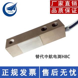 托利多SQB電子臺秤稱重傳感器H8C1