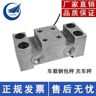 平面橋式天車行車秤傳感器H9P2/垃圾處理稱重/鋼水稱量車稱重/250℃耐高溫稱重傳感器