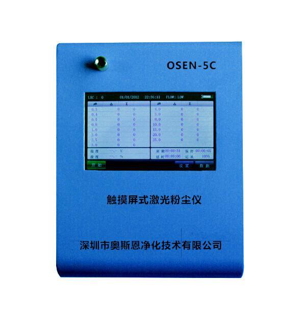 广东奥斯恩OSEN-5C触摸屏高精准度激光粉尘检测仪,OSEN-5C粉尘仪