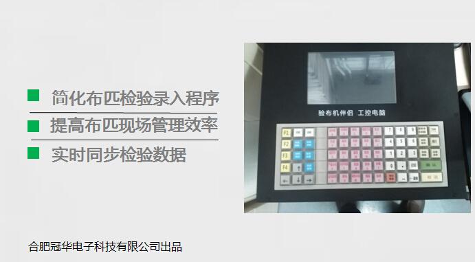 验布软件系统