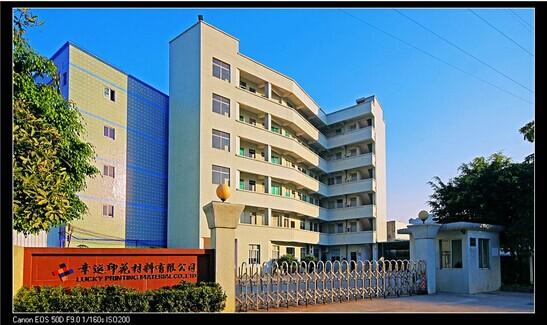 東莞市幸運印花材料有限公司