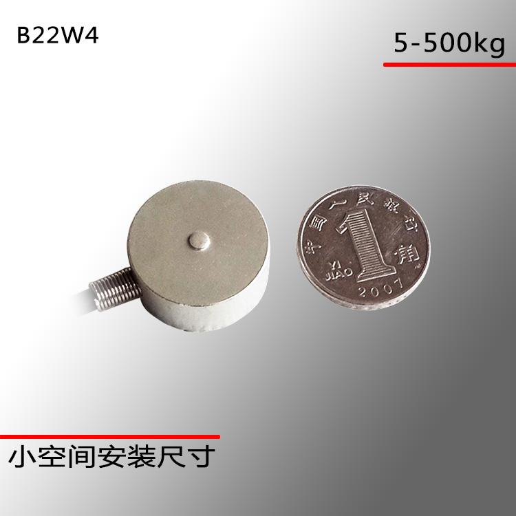 5-2000kg不銹鋼微型紐扣式壓式稱重傳感器B22W4