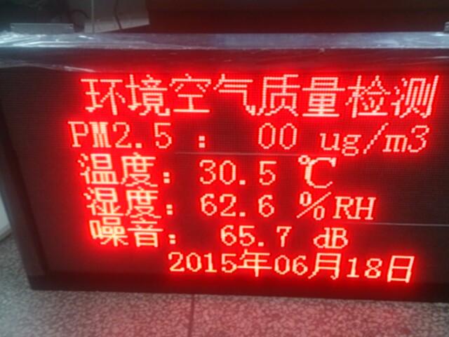 DQ-3000型LED大屏幕在线空气质量检测系统