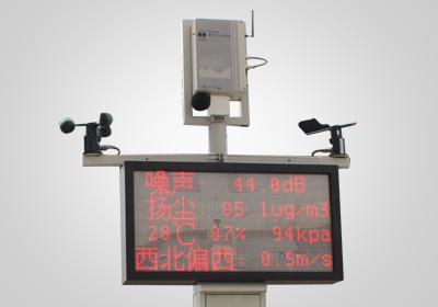 户外工地LED大屏幕扬尘在线监测系统