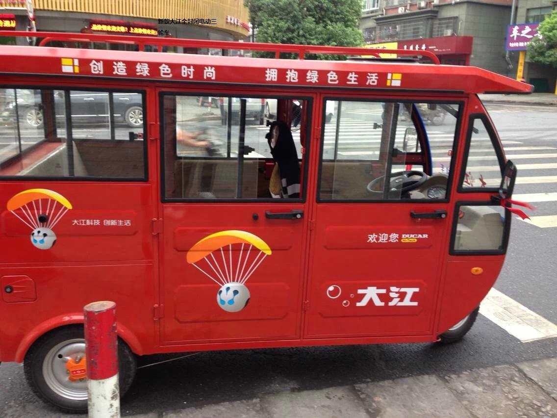 新款大江全封闭电动三轮车 - 杭州市广益汽车销售有限