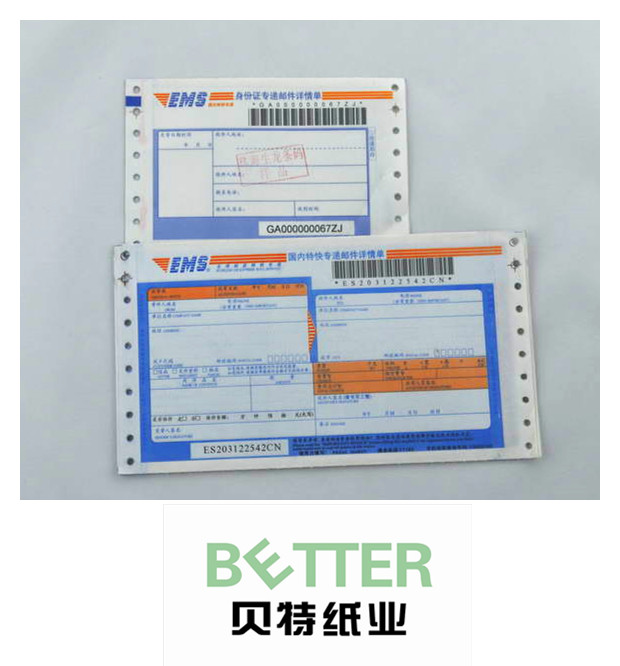 按需定制|國際快遞托運單||類似EMS快遞單|--制作各種尺寸
