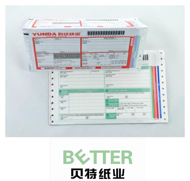 快遞公司使用的|快遞條碼單||速遞單|--物流快遞行業優質供應商印刷