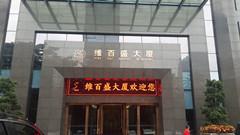 深圳超群利泰膠黏劑制品有限公司
