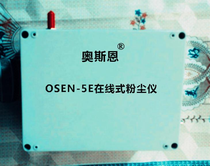 OSEN-5E在线式粉尘浓度检测仪