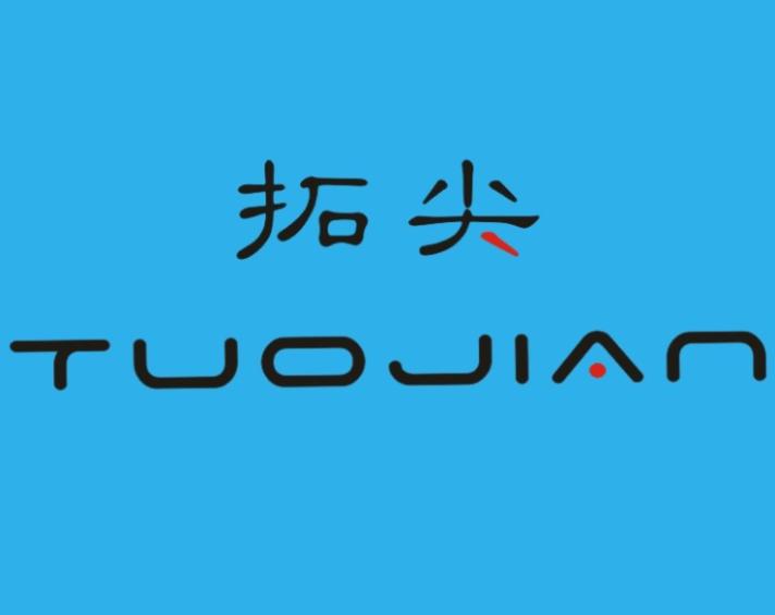 東莞市拓尖自動化設備有限公司