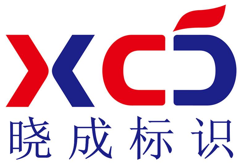 北京曉成廣告有限責任公司