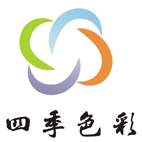 武漢四季色彩形象設計有限公司