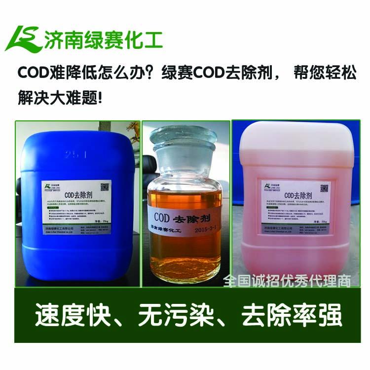 印染废水脱色剂 COD去除剂 COD污水处理药剂