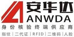 深圳市安華達科技有限公司