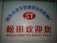 汕頭市金平區松田機械廠