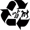 義烏嘉能環保科技有限公司