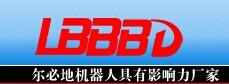 東莞市爾必地機器人有限公司