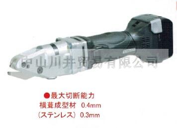 日本sanwa三和牌電剪刀/切割機SL-14