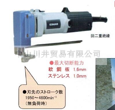 日本sanwa三和牌電剪刀/切割機SS-16SP