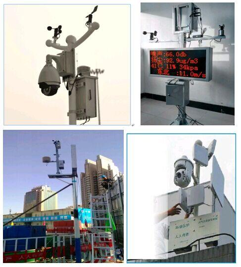 扬尘噪音监测安装现场图片