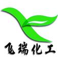 廣州飛瑞化工有限公司