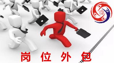 企业类型:服务型 注册地:广西贵港市 主营产品:劳务派遣,岗位外包
