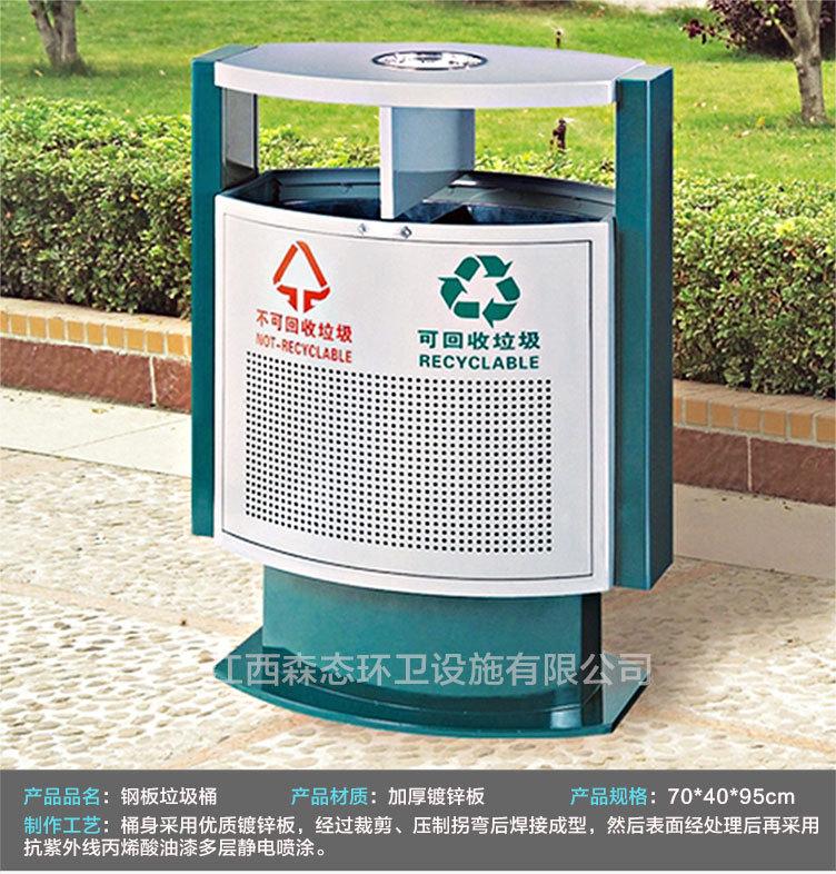 特点:产品色泽亮丽美观,并具有防潮、防火、防腐、防蛀、防锈、耐高温、易清理不脱落,不起层使用寿命长等特点。 垃圾桶因为要接纳各种各样的废弃物,每天都被细菌、病毒、霉菌包围着,从而污染室内环境,因此也是一个极易藏污纳垢的细菌窝。市面上的一些垃圾桶由于塑料材质来源不清,可能会带有一些放射性物质或有害挥发性物质,存在一定的健康隐患,但钢制垃圾桶不仅少有此类问题,也容易清洗。 结构:钢制垃圾桶一种存放垃圾的容器,使用冷轧钢板或者镀锌钢板制作而成。因为产品表面经过喷塑和酸处理,防腐蚀性能更高。采用酸处理+喷塑处理