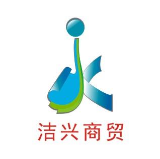 河南潔興商貿有限公司
