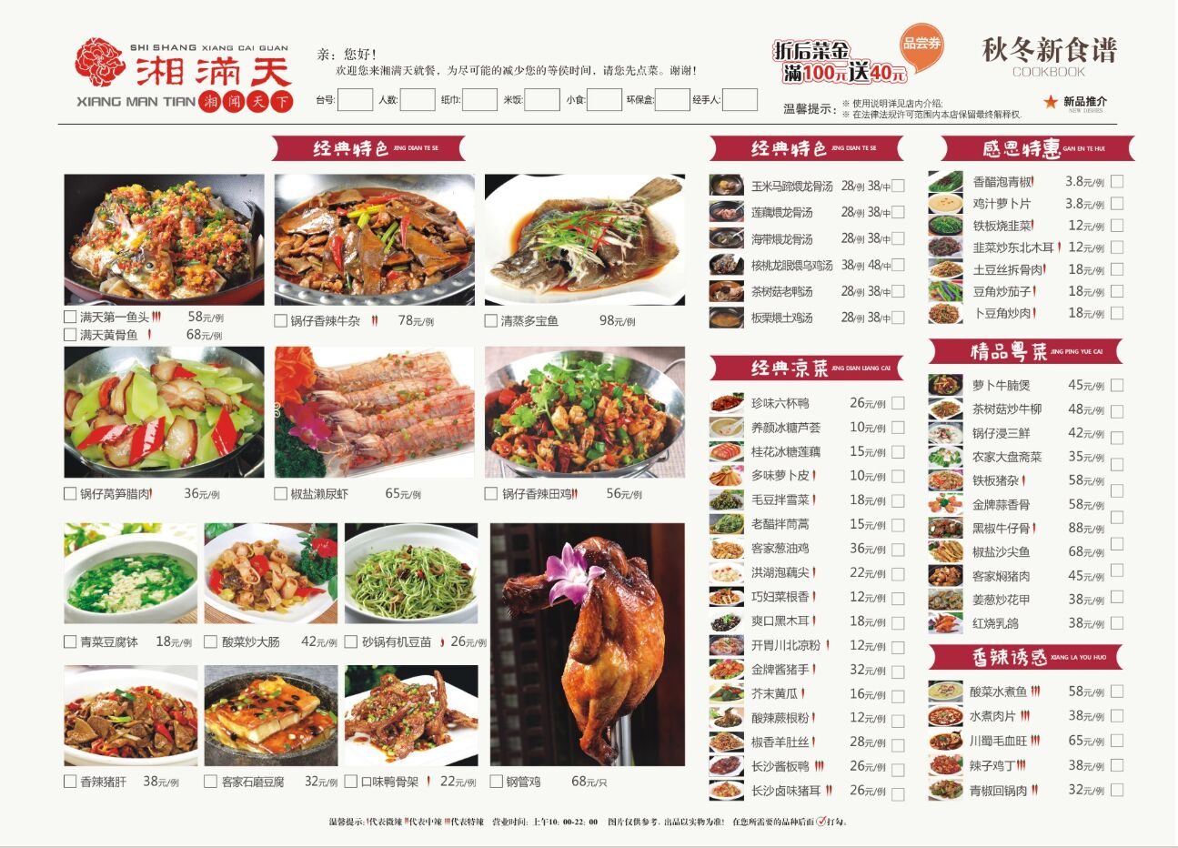 生产型 注册地:深圳 主营产品:湘菜菜谱设计,美食摄影,火锅点菜单设计