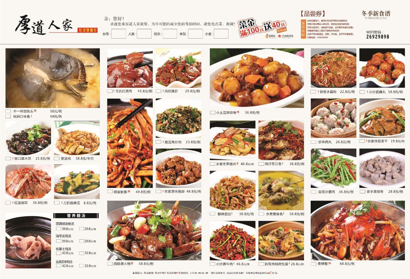 坪山坪地湘菜餐厅2016年新款菜谱点菜单设计