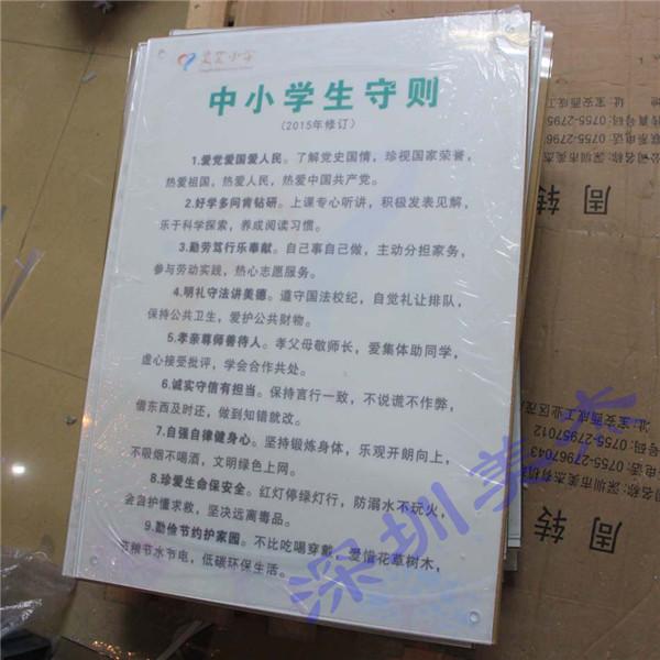 有机玻璃公告栏 亚克力学校规章制度公告栏 深圳美杰图片