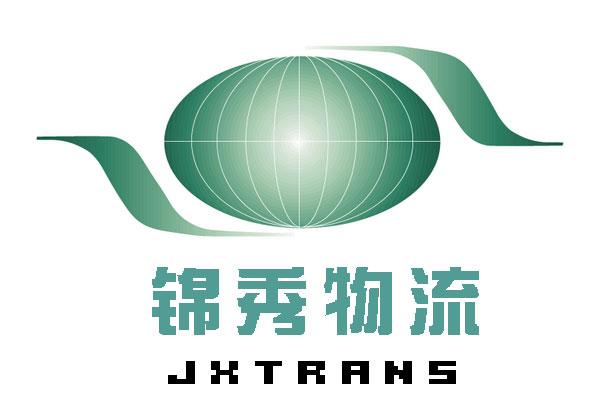 東莞市錦秀國際貨運代理有限公司