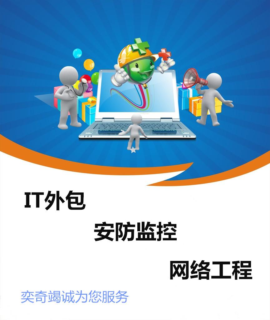 企业电脑网络日常维护,台式机维修,上海计算机维护外包