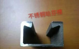 供应江苏达尔利不锈钢哈芬槽