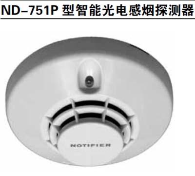 诺蒂菲尔ND-751P型智能光电感烟探测器