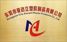 東莞市愛邁立塑膠制品有限公司